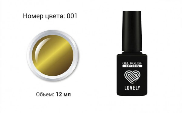 Oja-gel Lovely cat eyes N001