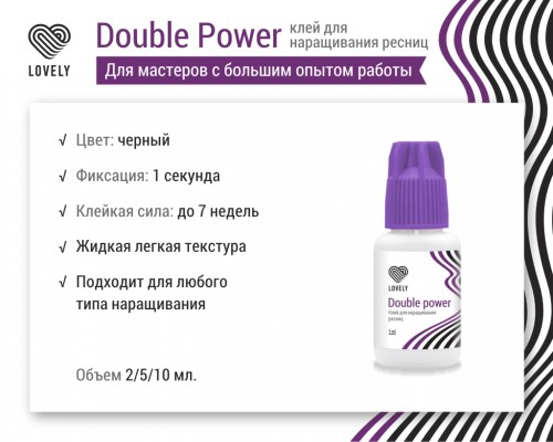 Adeziv Lovely Double Power 10ml valabil 10.12.19